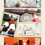 スヌーピーミュージアム展」 名古屋会場レポート・の作成レポ