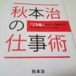 こち亀の作家さんが執筆された仕事術の本!